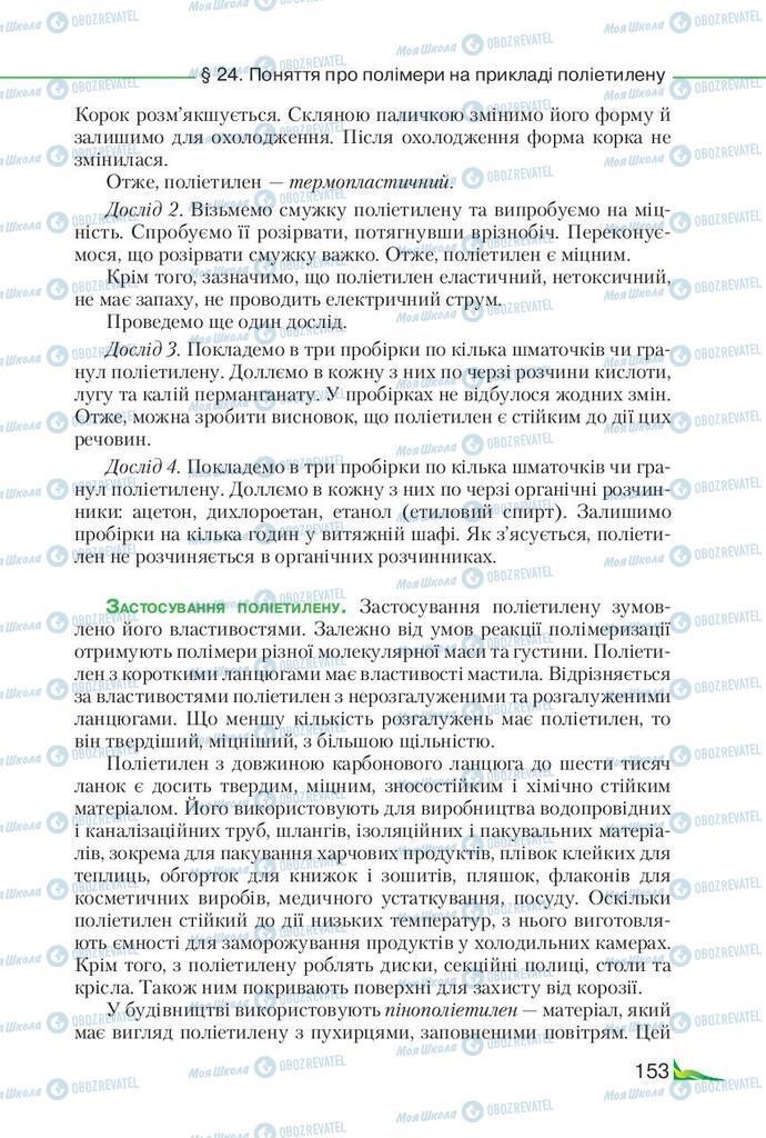 Підручники Хімія 9 клас сторінка 153
