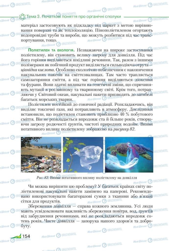 Підручники Хімія 9 клас сторінка 154
