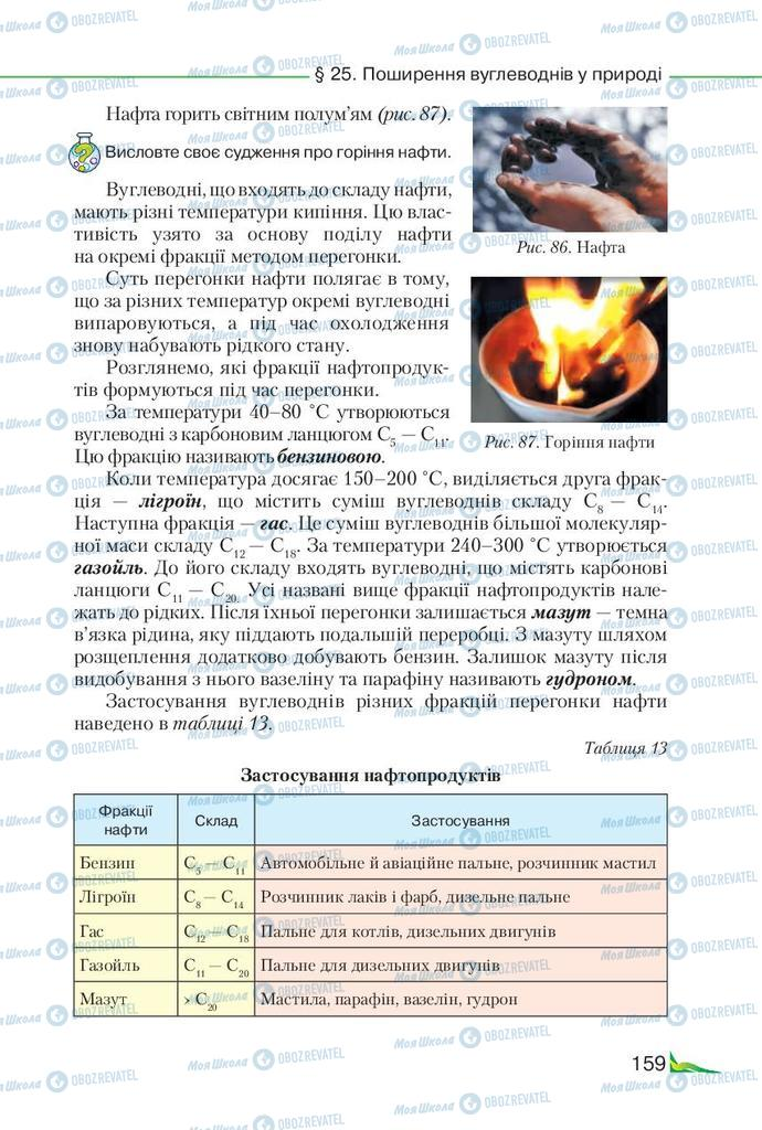 Учебники Химия 9 класс страница 159