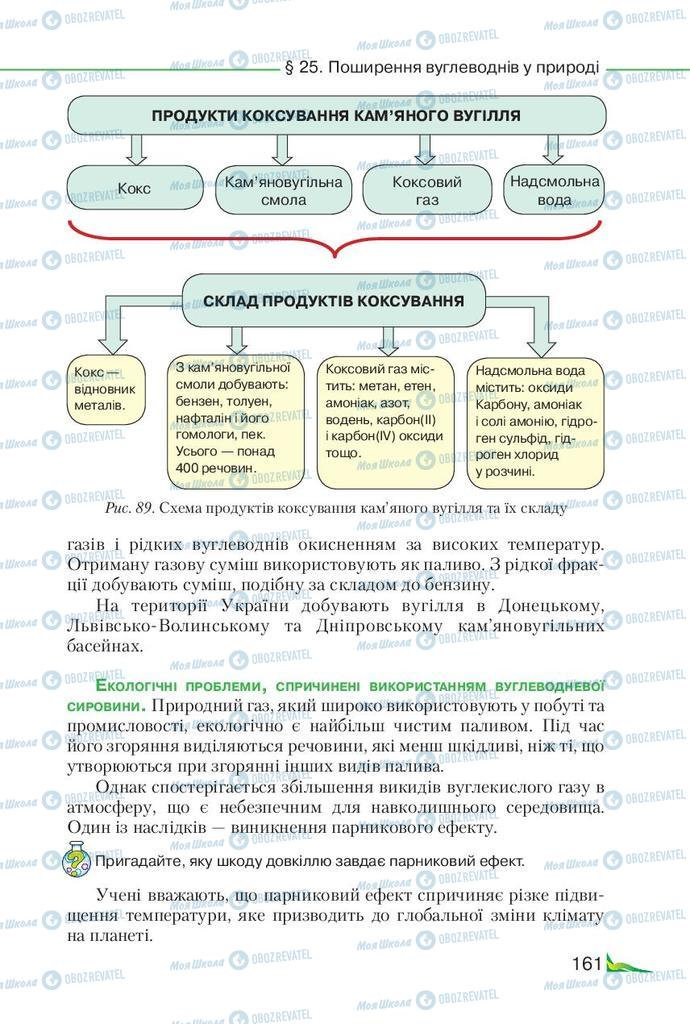 Учебники Химия 9 класс страница 161