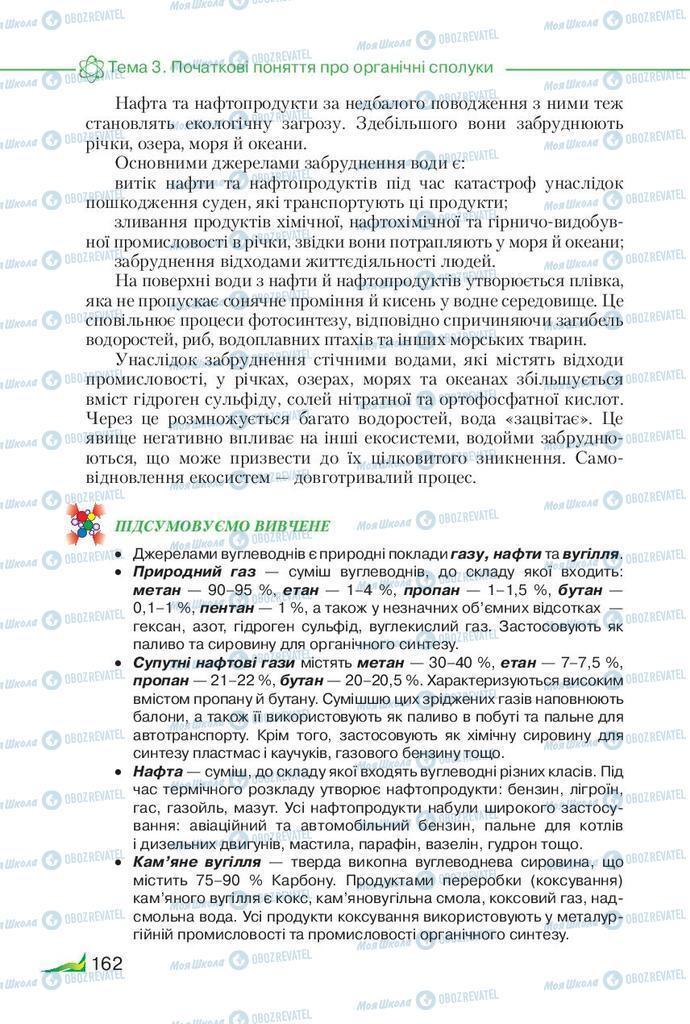 Підручники Хімія 9 клас сторінка 162
