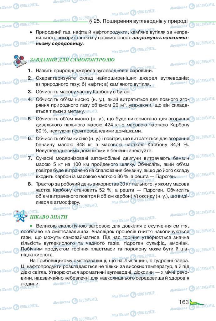 Підручники Хімія 9 клас сторінка 163