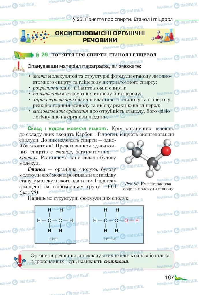 Підручники Хімія 9 клас сторінка 167