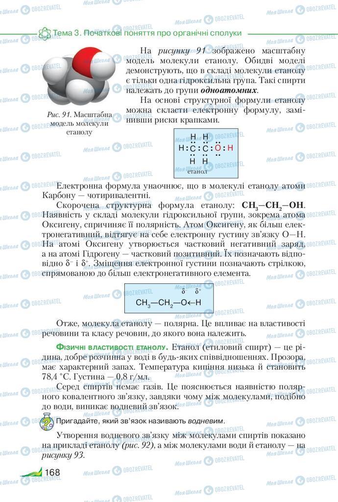 Учебники Химия 9 класс страница 168