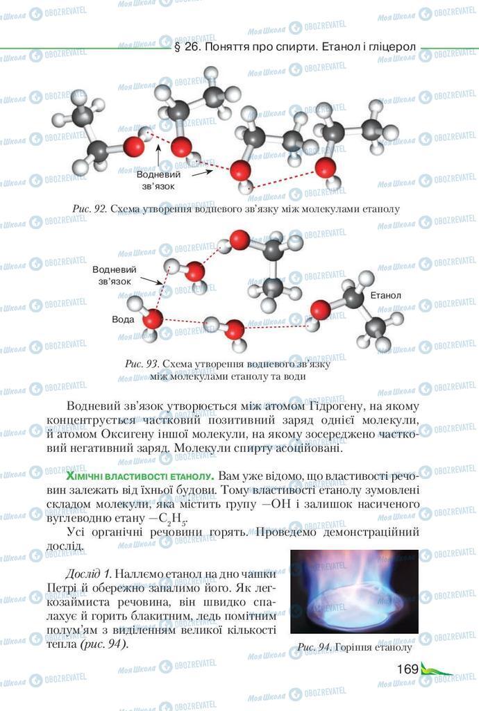 Учебники Химия 9 класс страница 169