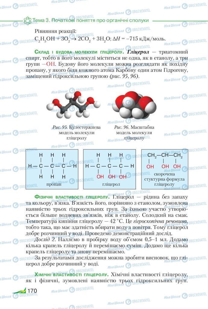 Учебники Химия 9 класс страница 170