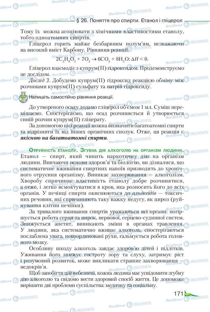 Учебники Химия 9 класс страница 171
