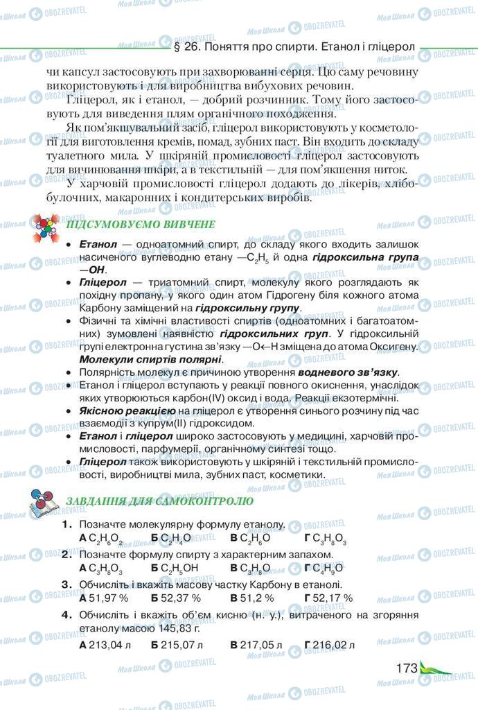 Учебники Химия 9 класс страница 173