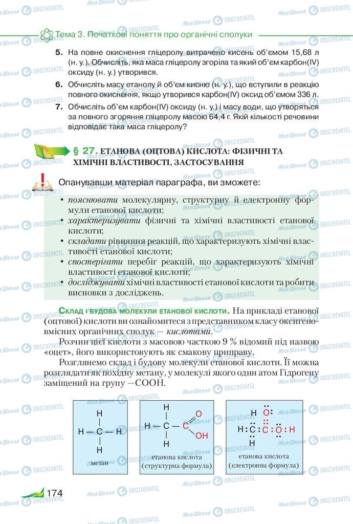 Учебники Химия 9 класс страница 174