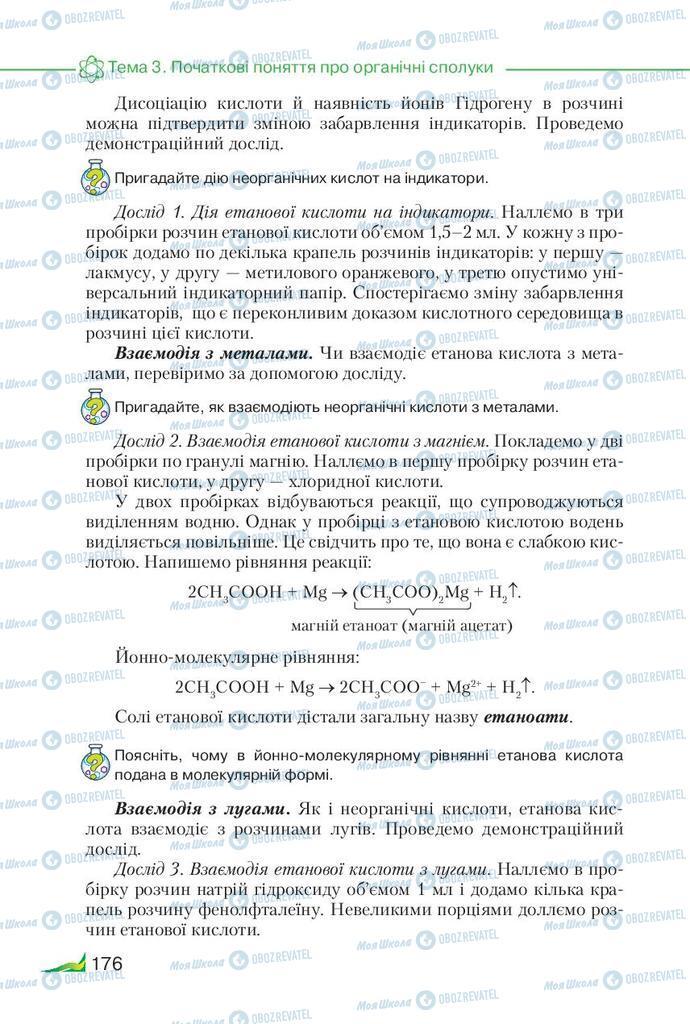 Підручники Хімія 9 клас сторінка 176
