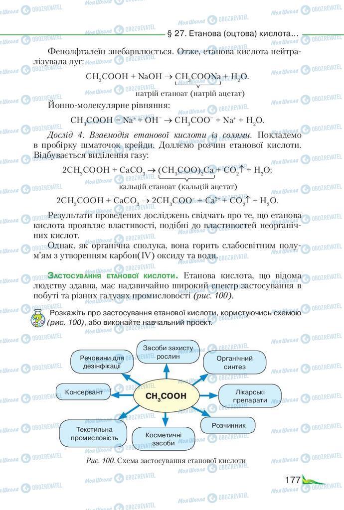 Підручники Хімія 9 клас сторінка 177