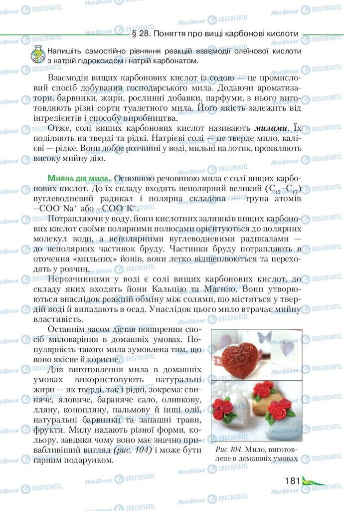 Учебники Химия 9 класс страница 181