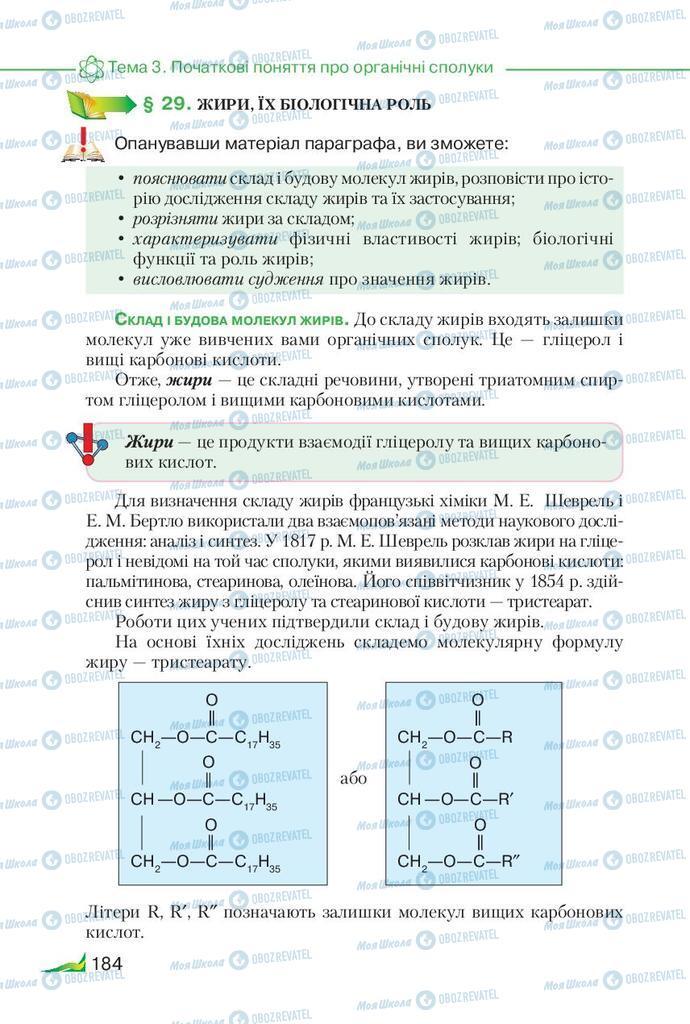 Учебники Химия 9 класс страница 184