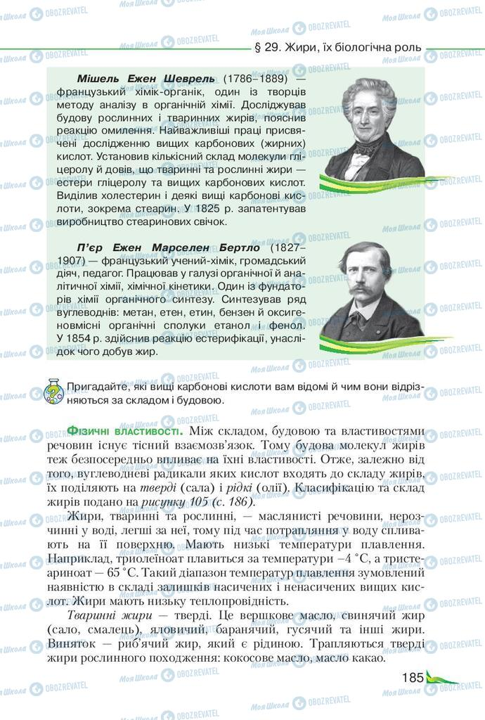 Учебники Химия 9 класс страница 185