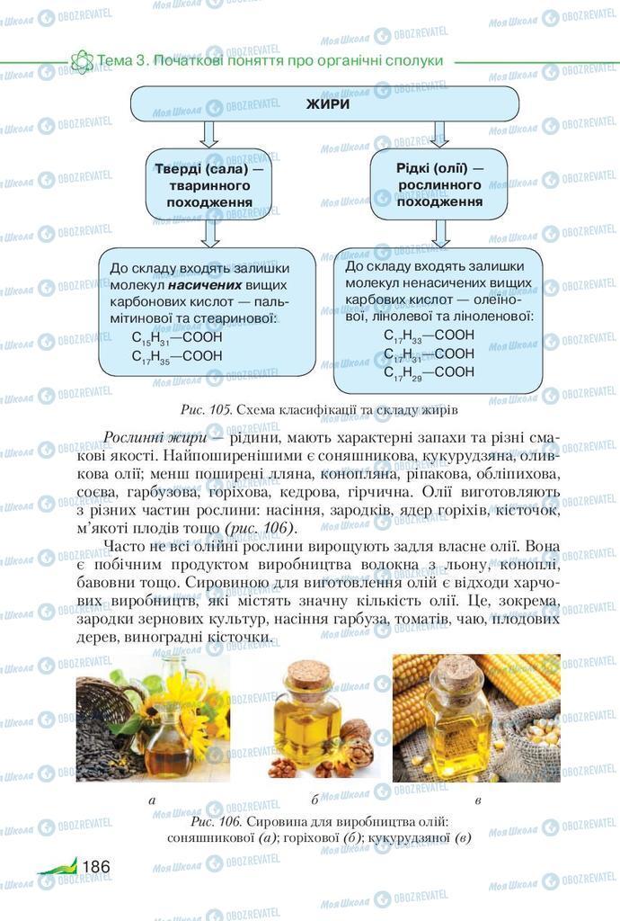 Учебники Химия 9 класс страница 186