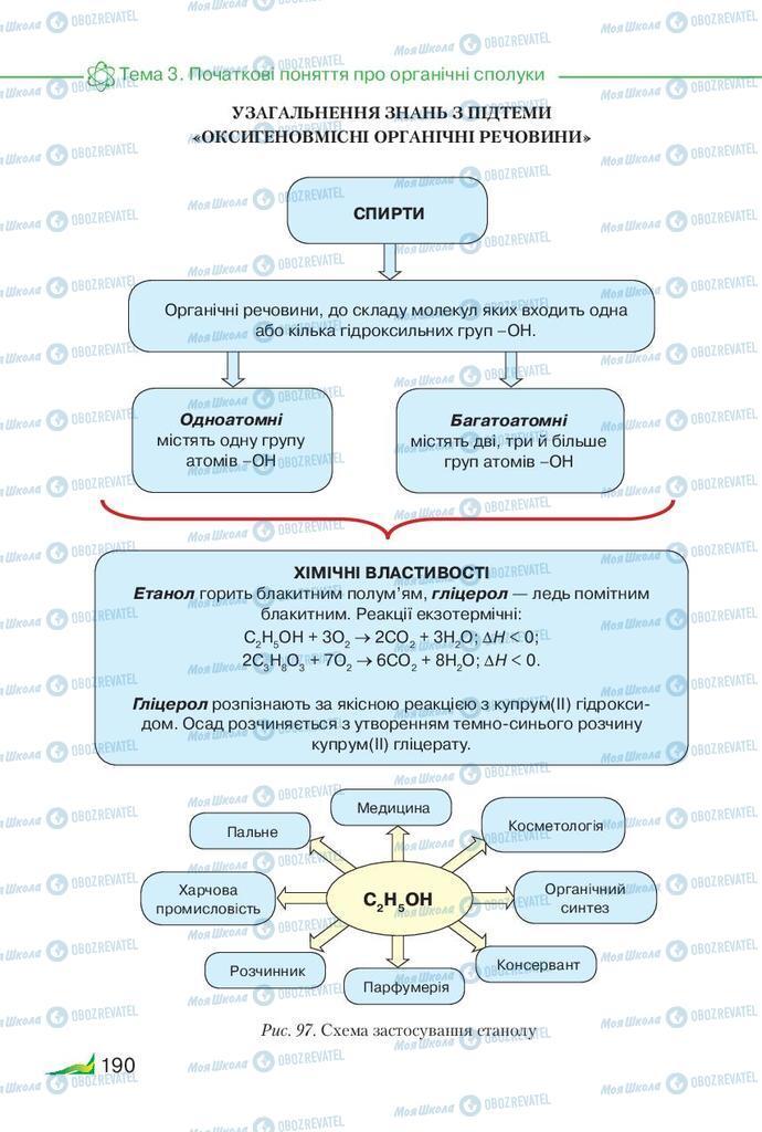 Підручники Хімія 9 клас сторінка 190