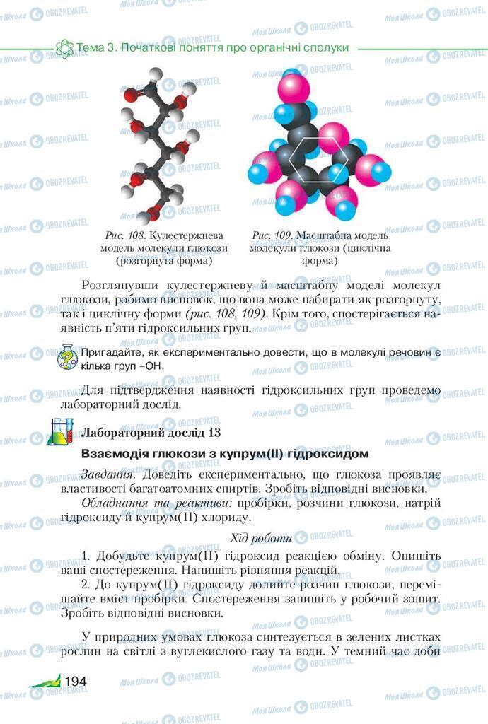 Учебники Химия 9 класс страница 194