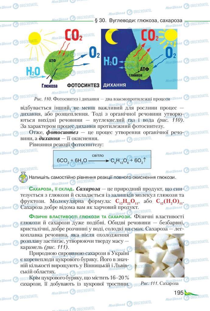 Учебники Химия 9 класс страница 195