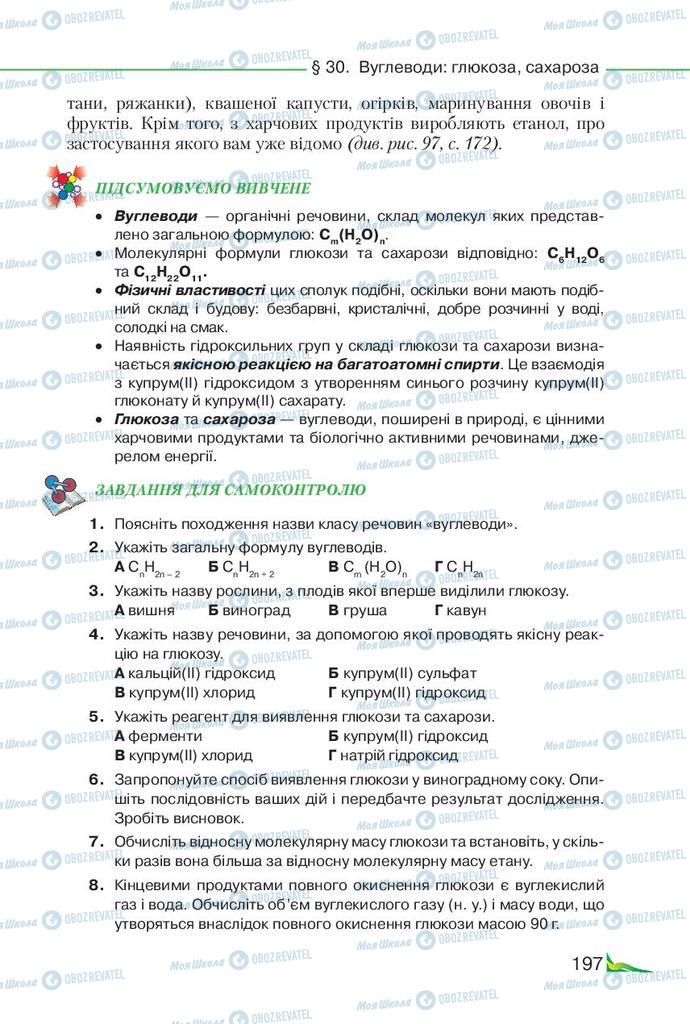 Учебники Химия 9 класс страница 197