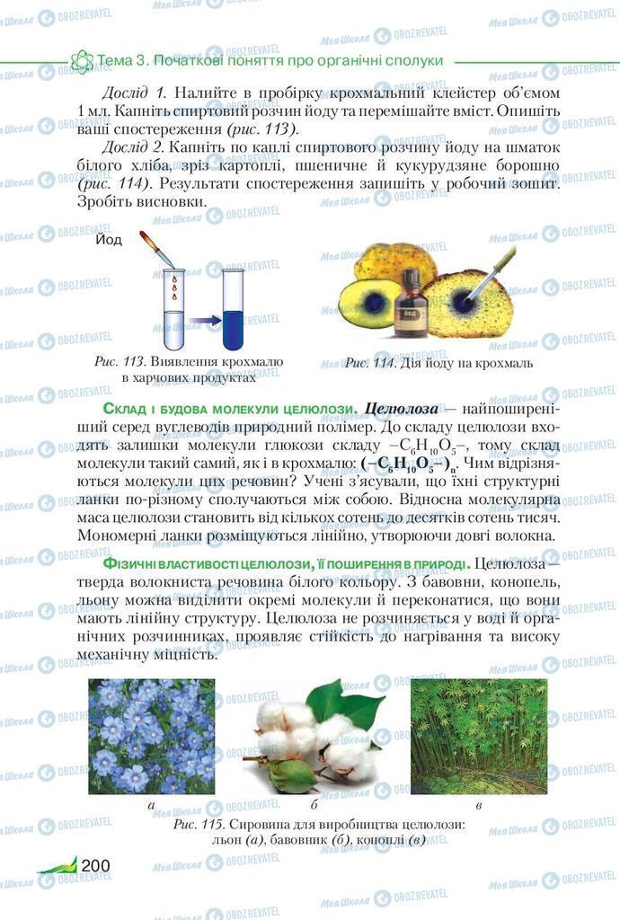 Підручники Хімія 9 клас сторінка 200