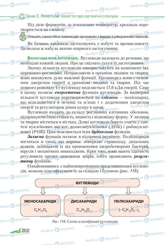 Учебники Химия 9 класс страница 202