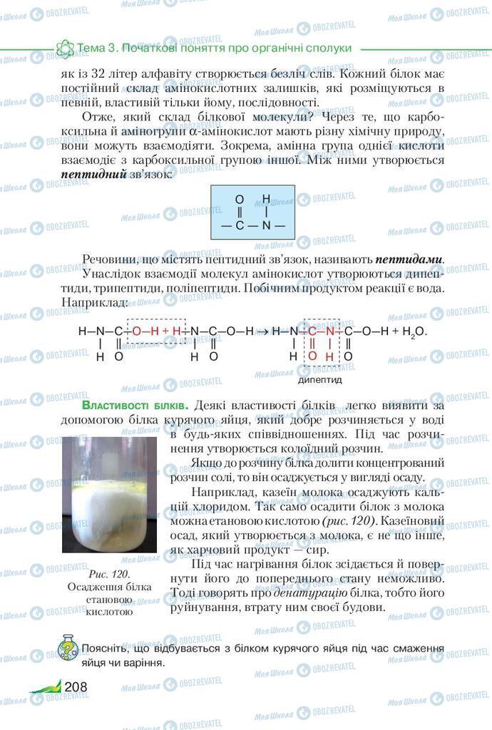 Учебники Химия 9 класс страница 208