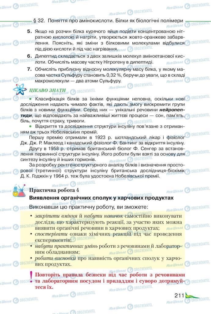 Учебники Химия 9 класс страница 211