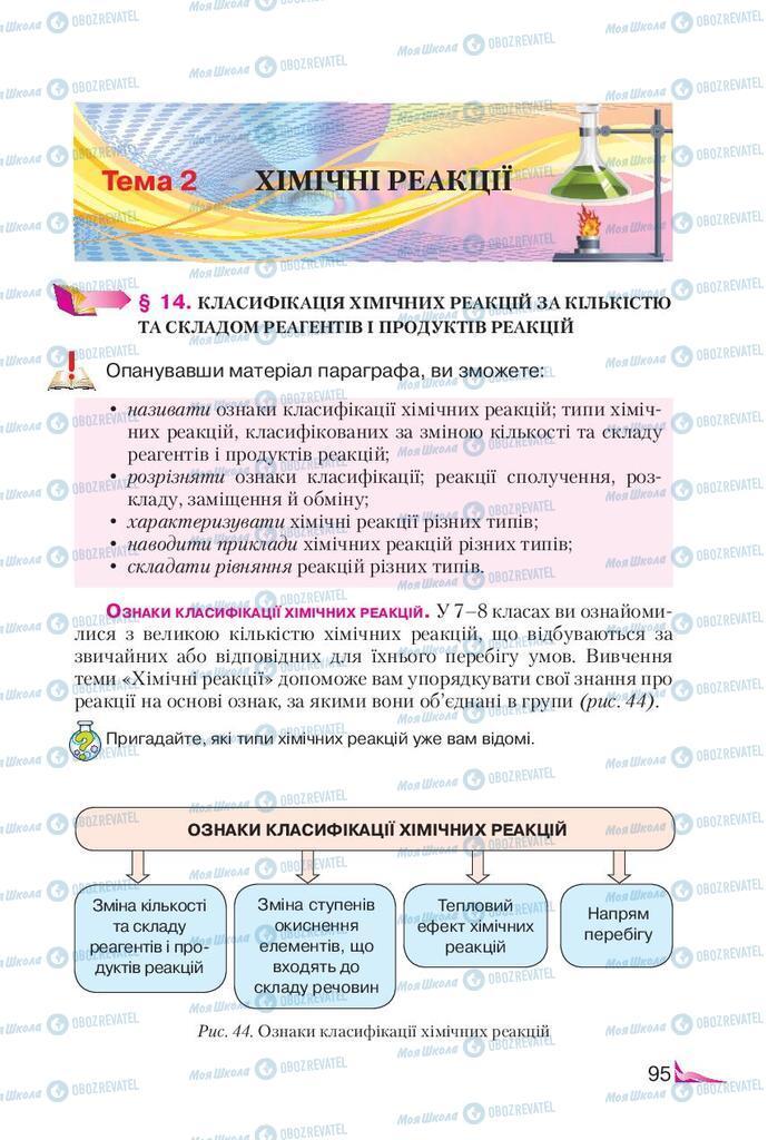Підручники Хімія 9 клас сторінка  95