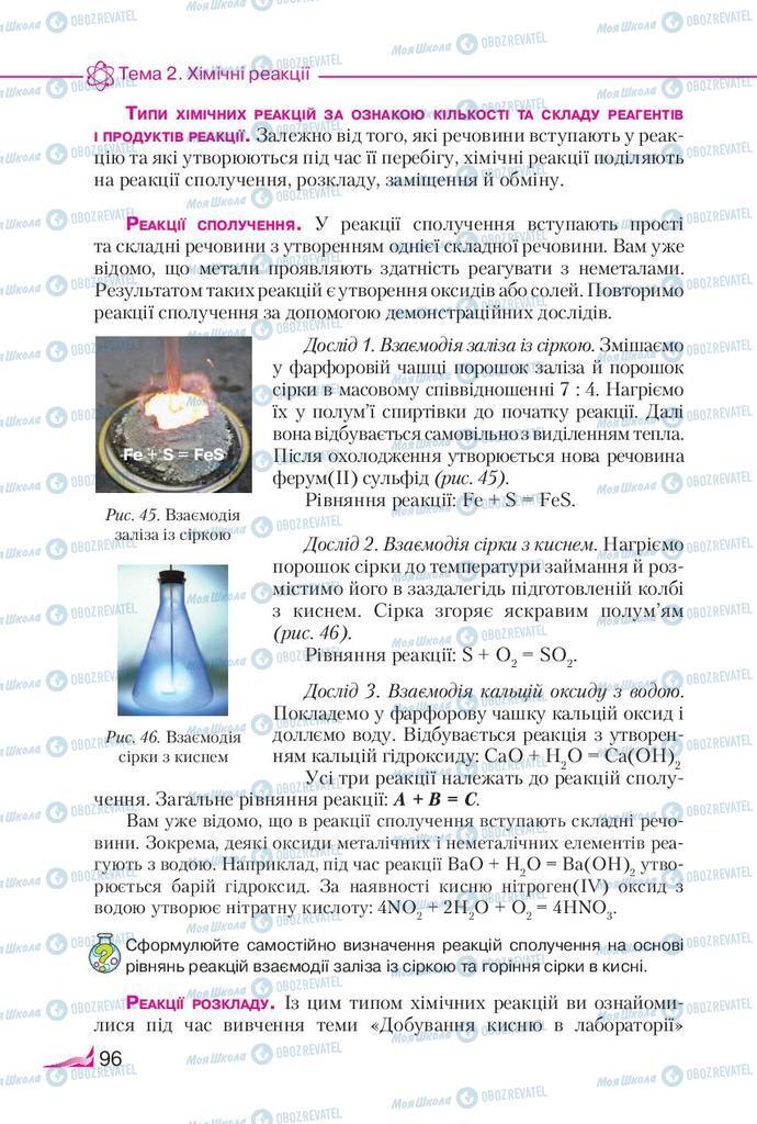 Учебники Химия 9 класс страница  96