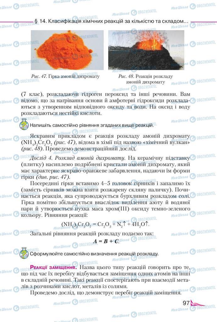 Учебники Химия 9 класс страница 97