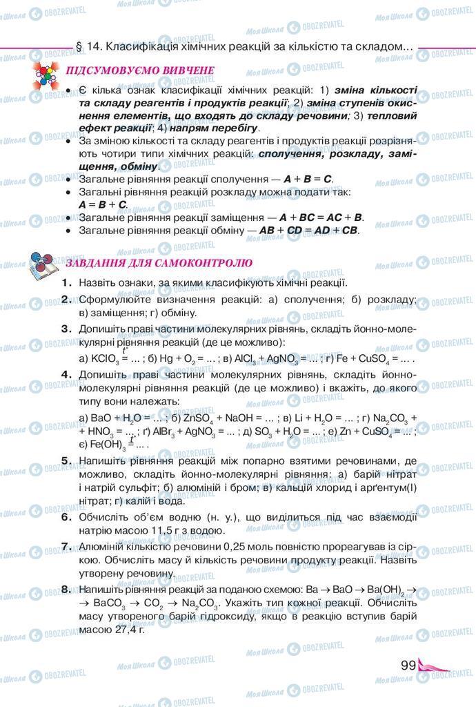 Підручники Хімія 9 клас сторінка 99