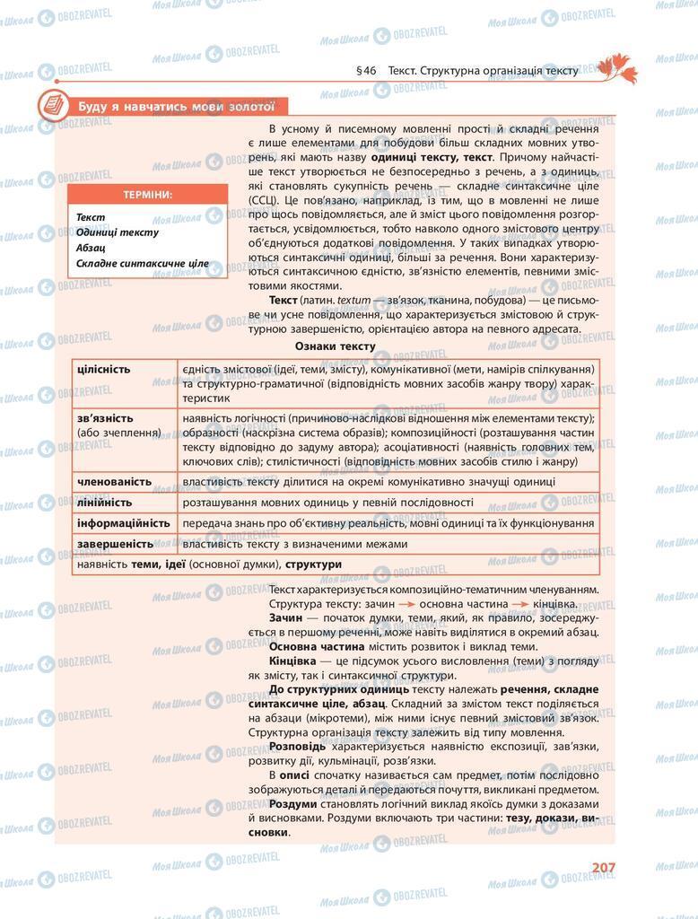 Учебники Укр мова 9 класс страница  207