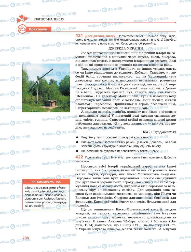 Учебники Укр мова 9 класс страница 208