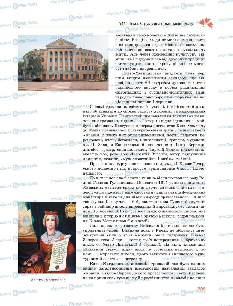 Підручники Українська мова 9 клас сторінка 209