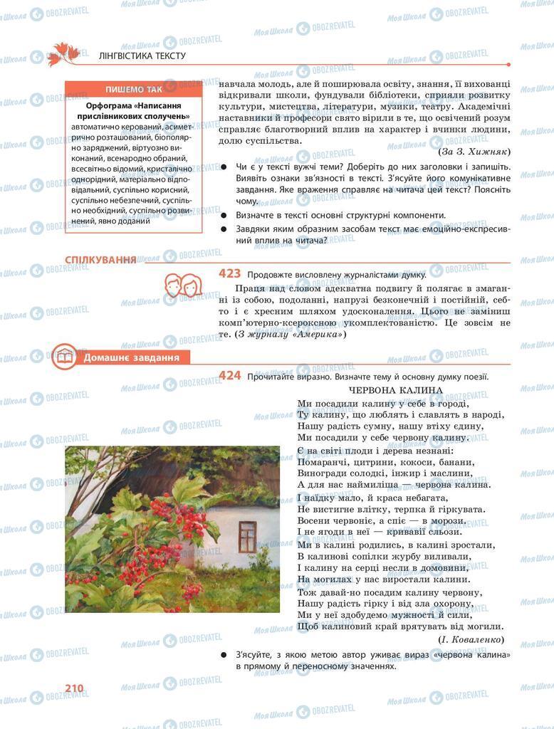 Підручники Українська мова 9 клас сторінка 210