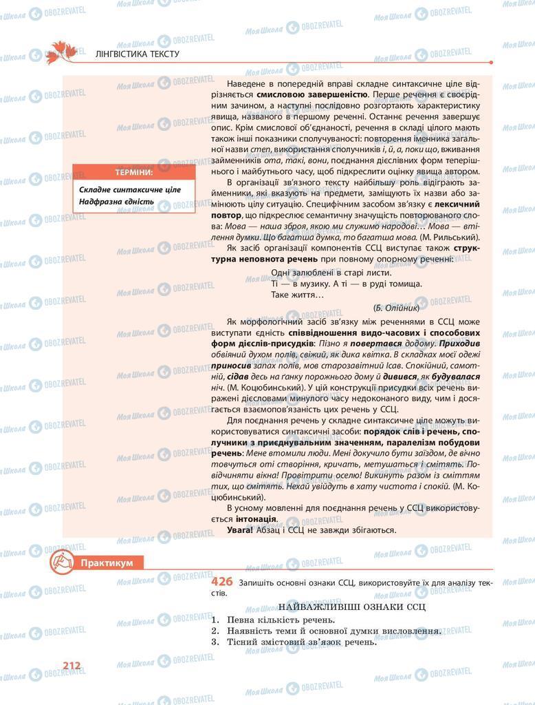 Учебники Укр мова 9 класс страница 212