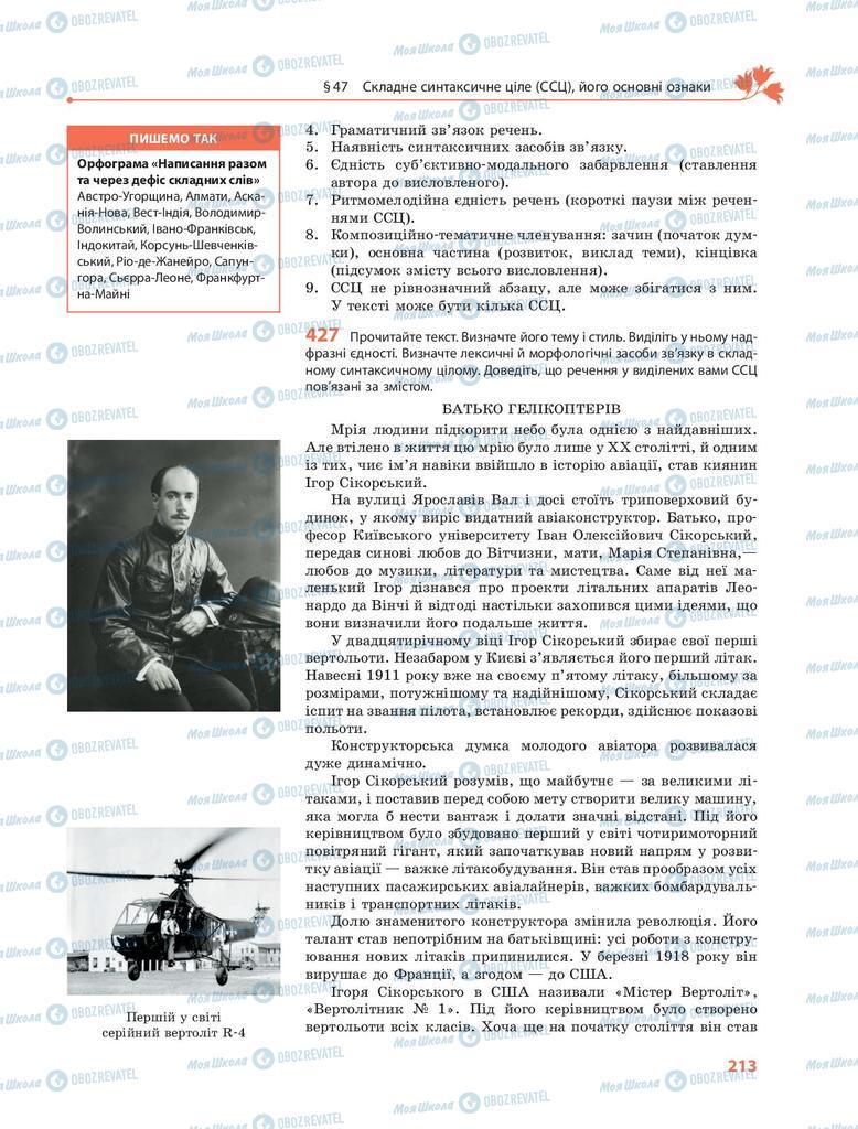 Учебники Укр мова 9 класс страница 213