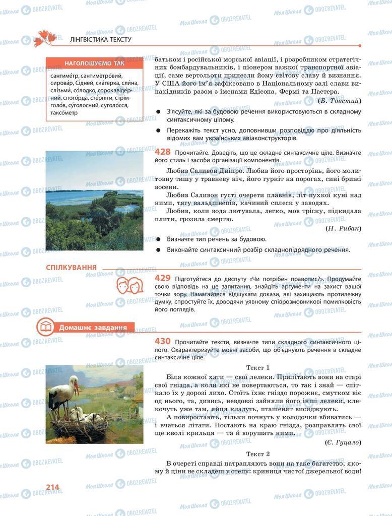Підручники Українська мова 9 клас сторінка 214