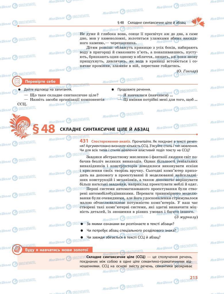 Учебники Укр мова 9 класс страница 215