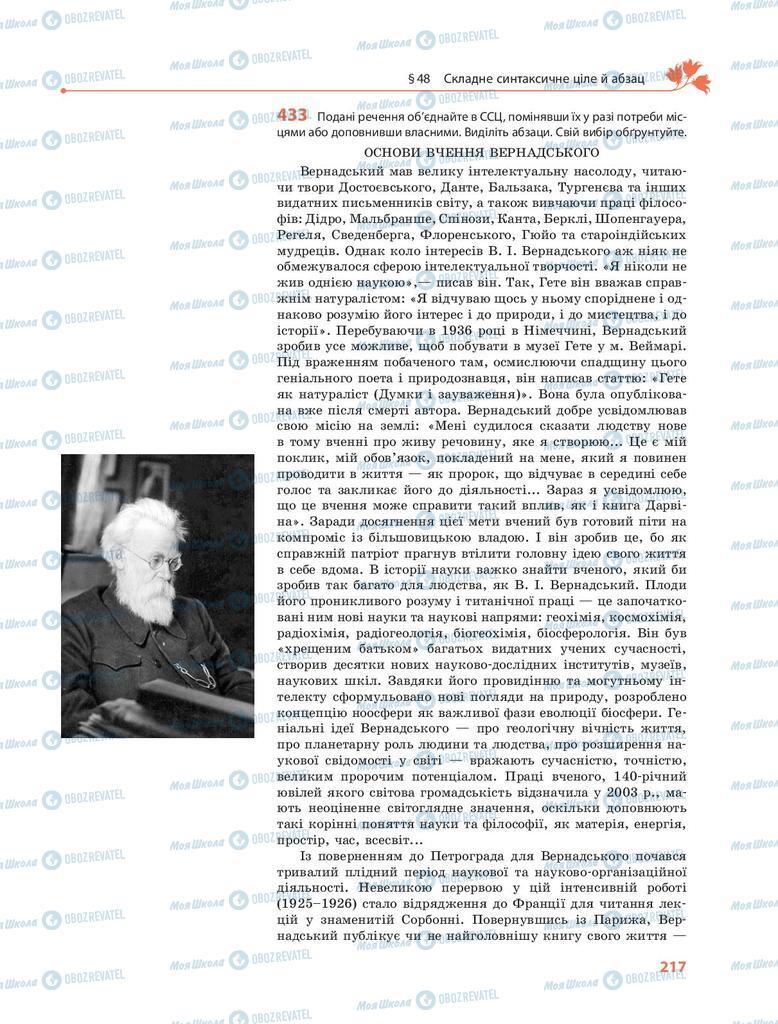 Учебники Укр мова 9 класс страница 217