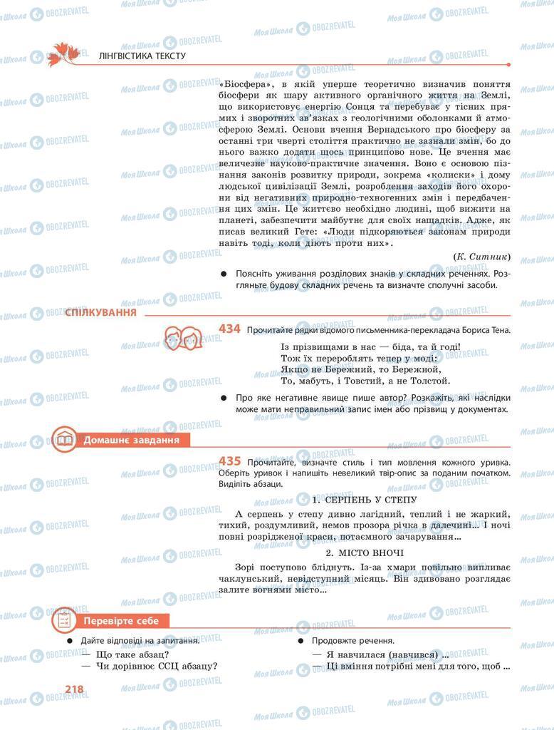 Учебники Укр мова 9 класс страница 218