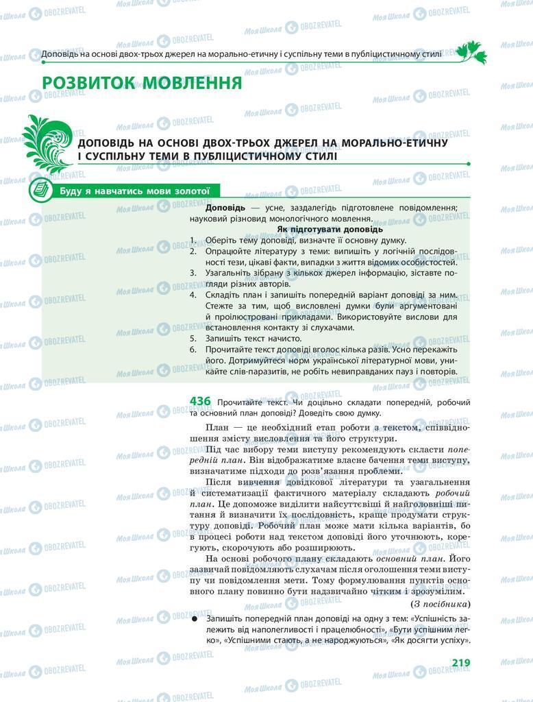 Підручники Українська мова 9 клас сторінка 219