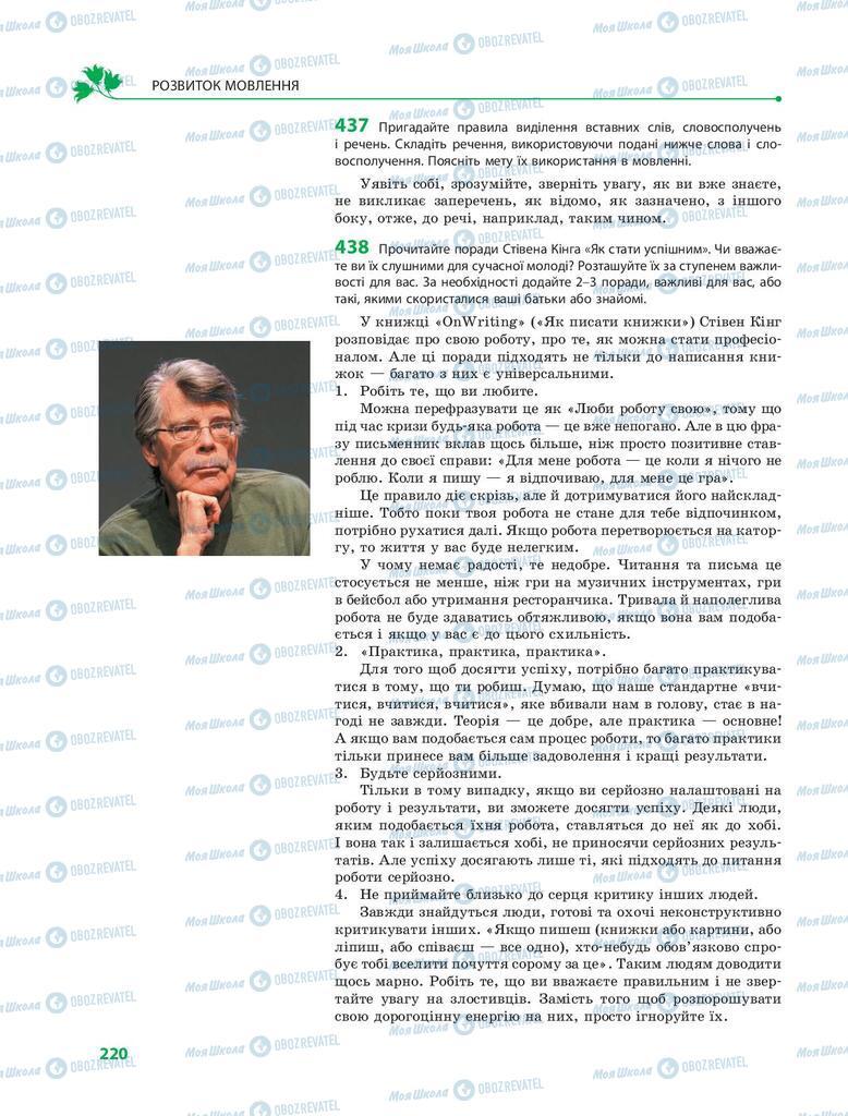 Підручники Українська мова 9 клас сторінка 220