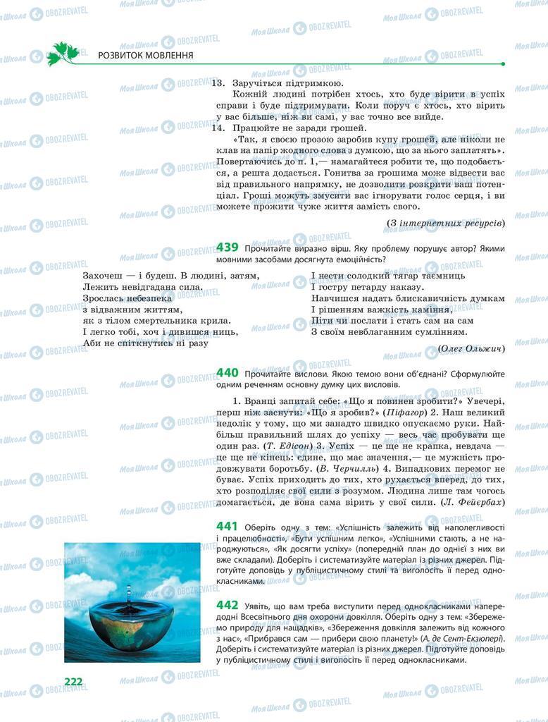 Учебники Укр мова 9 класс страница 222