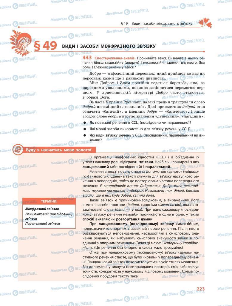 Підручники Українська мова 9 клас сторінка 223