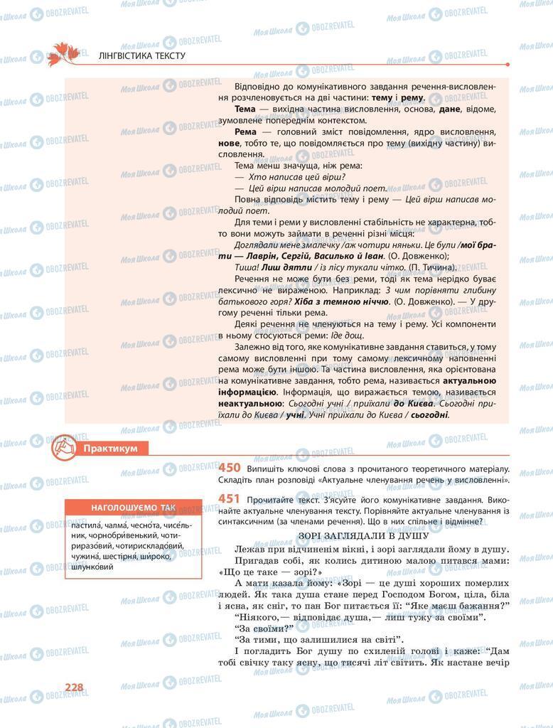 Підручники Українська мова 9 клас сторінка 228