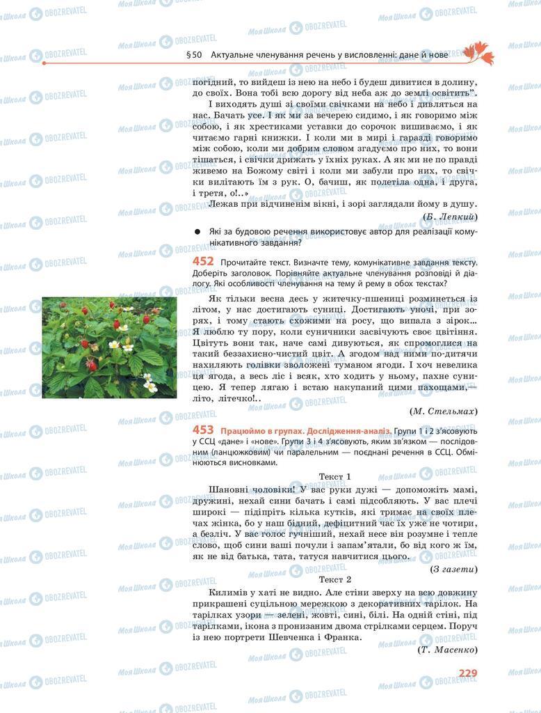 Учебники Укр мова 9 класс страница 229