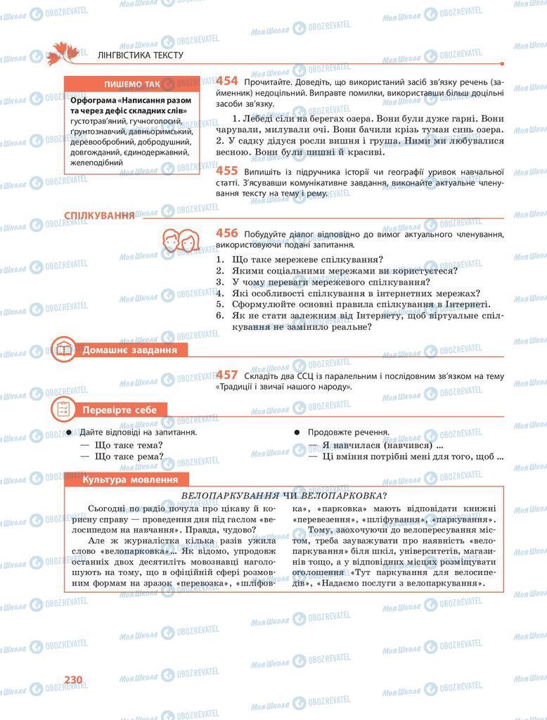 Підручники Українська мова 9 клас сторінка 230