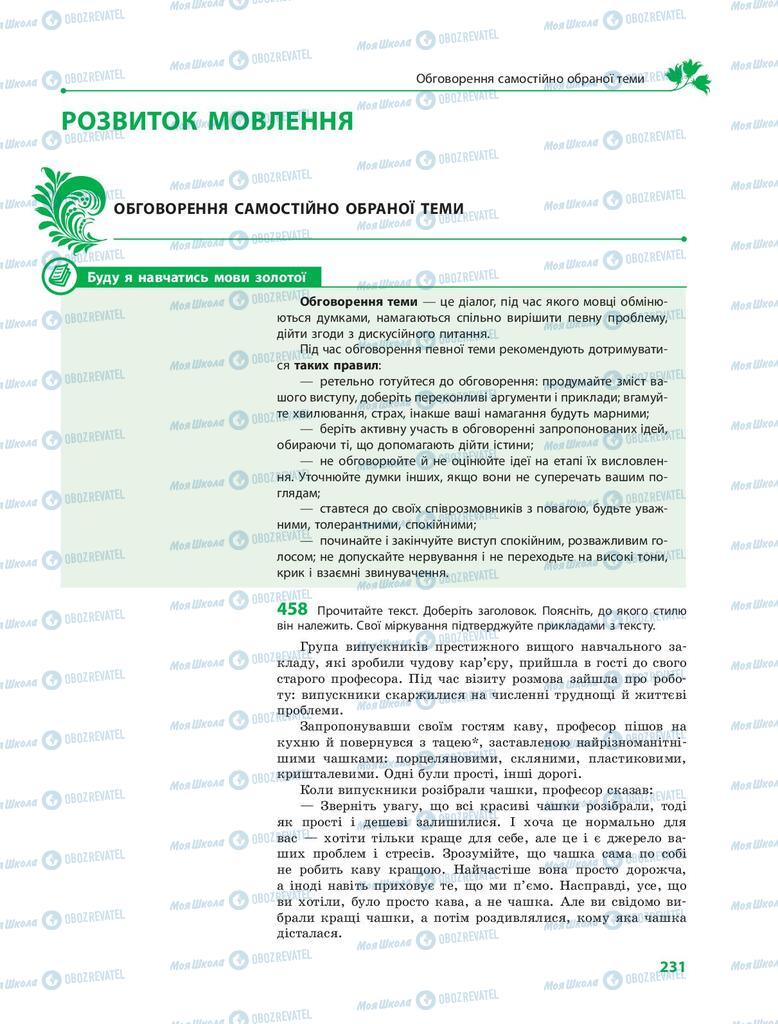 Учебники Укр мова 9 класс страница 231