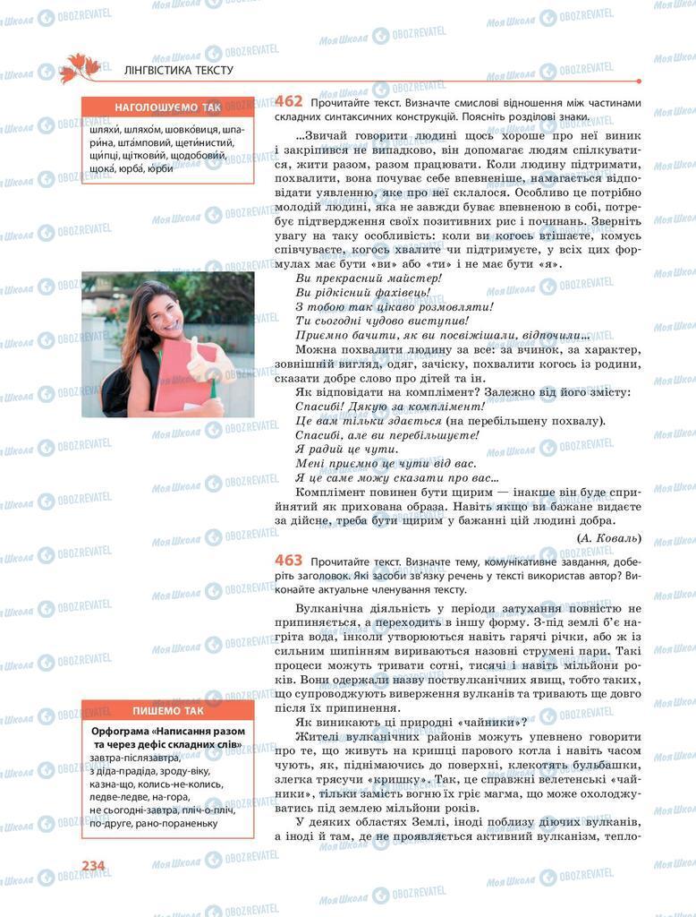 Підручники Українська мова 9 клас сторінка 234